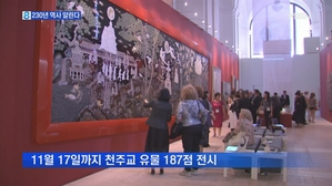 '한국 천주교 230년 역사' 품은 바티칸 박물관