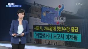 김주하의 9월 11일 뉴스초점-줄줄 새는 청년수당