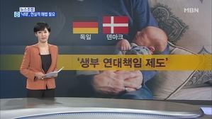 김주하의 9월 12일 뉴스초점-'낙태', 현실적 해법 필요