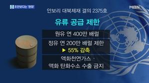 유엔 대북제재 결의 만장일치 채택…초안보다는 '완화'