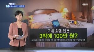 김주하의 9월 14일 뉴스초점-사흘 숙박비가 100만 원