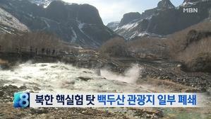 [뉴스8 단신] 북한 핵실험에 놀란 중국, 백두산 관광지 ...