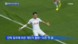 '꿀벌 킬러' 손흥민, 도르트문트 상대로 시즌 첫 골