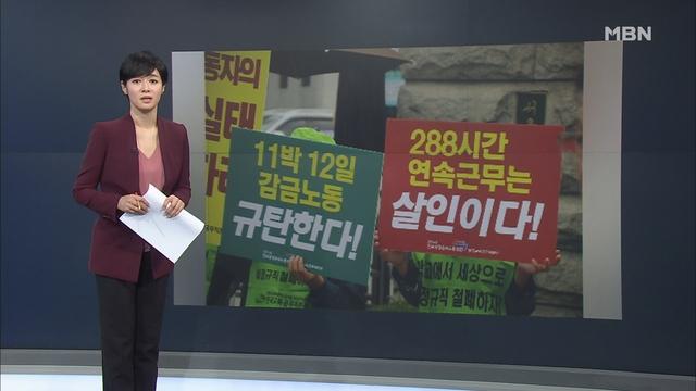김주하의 9월 19일 '이 한 장의 사진'