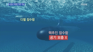 핵잠수함 왜 필요한가…24...