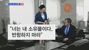 [단독] 김준기 동부 회장...