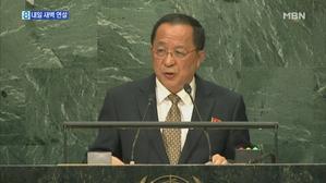 '태평양 수소탄 협박' 북한 리용호 내일 새벽 유엔 연설