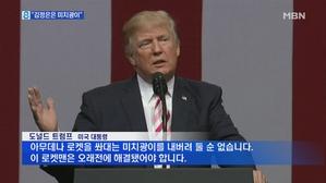 '늙다리' 발언에 트럼프