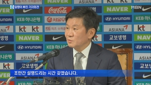 '어떻게'가 빠진 정몽규 축구협회장 기자회견