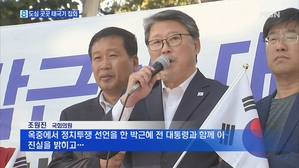 박근혜 재판거부 지지…도심 5곳 태극기 집회