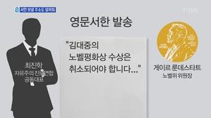 국정원, 보수단체에 'DJ 노벨상 취소 청원' 보낼 주소 ...
