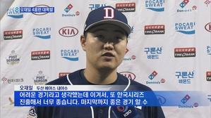 오재일 4홈런 9타점 '대폭발'…두산, 3연승으로 한국시리즈 진출