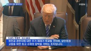 북한 테러지원국 9년 만에 재지정…'...
