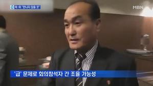 북·미, 태국 회동 불발한 듯…