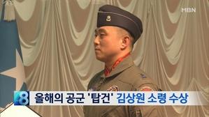 [뉴스 8 단신] 올해의 공군 '탑건' 김상원 소령 수상