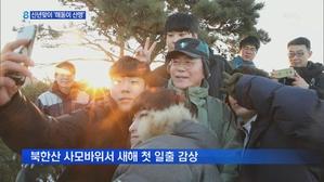 문 대통령, 의인들과 신년맞이 '해돋이 산행'…시민과 '깜...