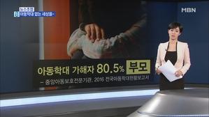김주하의 1월 1일 뉴스초점-아동학대 없는 세상을~
