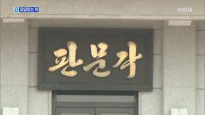 판문점 연락에 응답 없는 북…언제 어떻게 답할까?