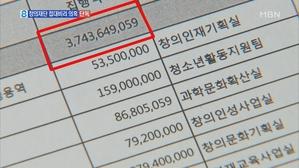 [단독]과학창의재단 '접대 비리' 의혹…과기부는 '수수방관...
