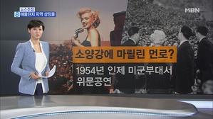 김주하의 1월 3일 뉴스초점-애물단지 지역 상징물