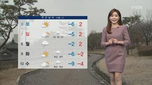 내일 '소한' 추위 주춤…평년 기온 회복