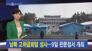 김주하 앵커가 전하는 1월 5일 MBN 뉴스8 주요뉴스