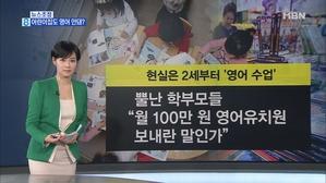 김주하의 1월 5일 뉴스초점-어린이집도 영어 안돼?
