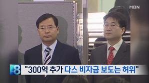 [뉴스8 단신] 정호영 전 특검팀