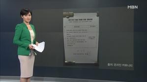 김주하의 1월 5일 '이 한 장의 사진'