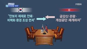 [뉴스추적] 남북대화 본게임은 평창 이후