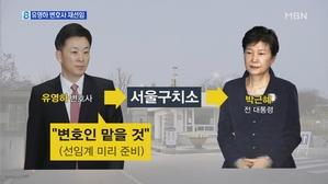 재산 추징 대응?…박근혜, 유영하 변호사 재선임