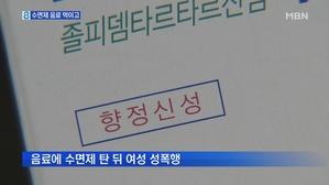 수면제 음료 12명 먹여 성폭행…학원장 징역 13년