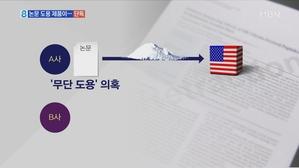 [단독] 미국 휩쓴 건강기능식품 국내 원료 '논문 도용' ...