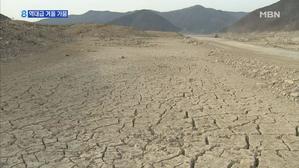 남부지방 역대급 가뭄…제한 급수 직전