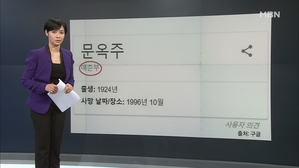 김주하의 1월 8일 '이 한 장의 사진'