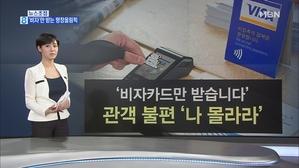 김주하의 1월 9일 뉴스초점-'비자'만 받는 평창올림픽