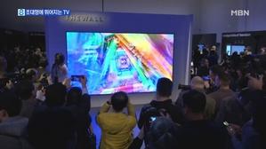 2018 CES, 늘어나는 삼성 '초대형 TV', 휘어지는...