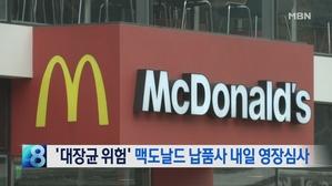 [뉴스8 단신]'대장균 위험' 맥도날드 납품사 3명 내일 ...