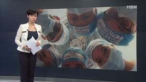 김주하의 1월 9일 '이 한 장의 사진'