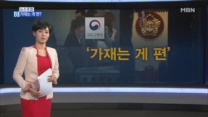 김주하의 1월 10일 뉴스초점-가재는 게 편?