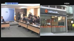 가상화폐 투자자 즉각 반발…청와대 게시판 항의글 폭주