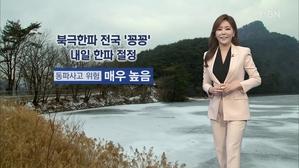 내일 북극한파 절정…아침 서울 -15도·철원 -23도