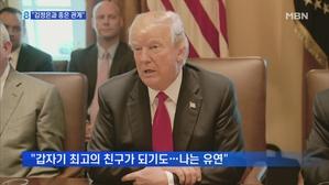 트럼프 잇단 유화 제스처