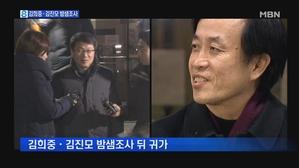 김희중·김진모 밤샘조사…'사찰 입막음'에 특활비?