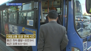 미세먼지 저감조치…서울 대중교통 '무료'