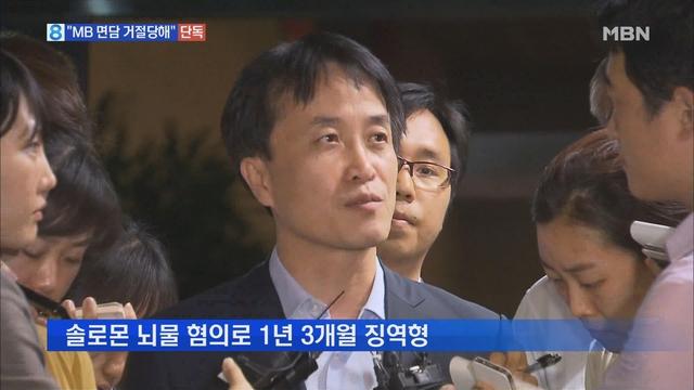 """[단독] """"김희중, 출소 뒤 MB 면담 수차례 거절당해"""""""