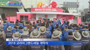 코리아그랜드세일 '42일 축제' 개막…