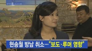 1월 20일 MBN 뉴스8 주요뉴스