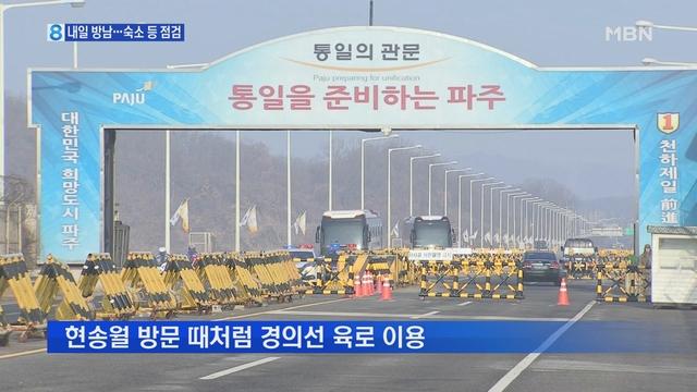 북측 선발대 내일 방남…숙소·경기장 점검