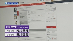 '북한 예술단 공연' 티켓 응모…6시간 만에 '10만 명'